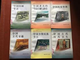 中国的基督教