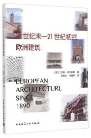 19世紀末-21世紀初的歐洲建筑 專著 (荷)漢斯·伊貝林斯著 徐哲文,申祖烈譯