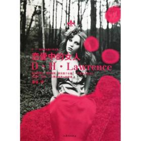 劳伦斯长篇小说全集:恋爱中的女人