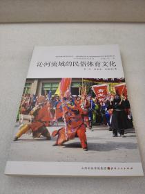 《沁河流域的民俗体育文化》网上孤本!山西人民出版社 2016年1版1印 平装1册全 仅印1600册