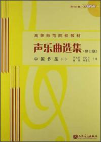 声乐曲选集:中国作品1(修订版)