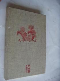 国立国光剧团 1998年历日记本  布面精装32开 (未使用,有许多京剧和花鸟插图)