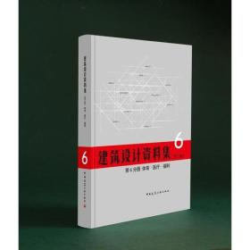 建筑设计资料集 第6分册 体育,医疗,福利