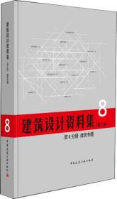 建筑设计资料集 第8分册 建筑专题(第三版)