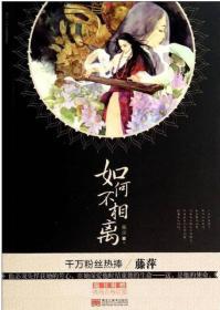 如何不相离 藤萍 黑龙江美术出版社 2014年06月01日 9787531846215
