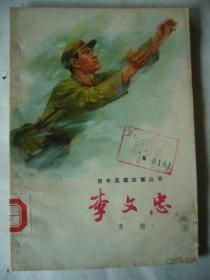 李文忠 青年英雄故事丛书