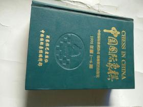 中国国际象棋1998年1--6期