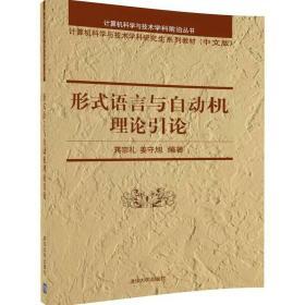形式语言与自动机理论引论
