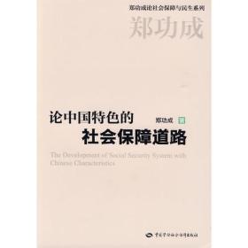 论中国特色的社会保障道路
