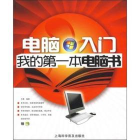 电脑入门:我的第一本电脑书