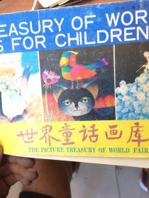 世界童话画库 4