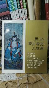 蒙古秘史人物画