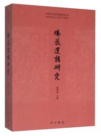 佛教逻辑研究