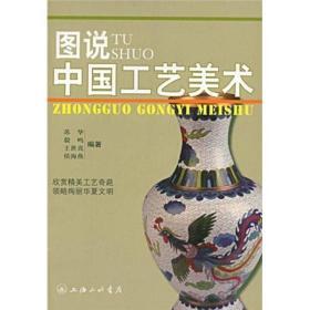图说中国工艺美术