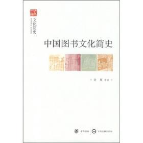 中国图书文化简史