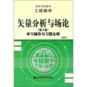 高等学校教材·工程数学:矢量分析与场论学习辅导与习题全解(第3版)
