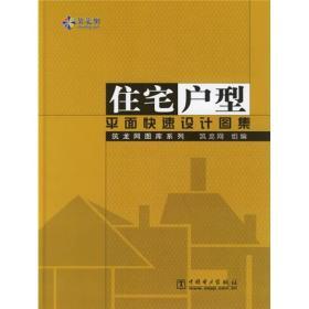 正版 住宅户型平面快速设计图集 筑龙网 组编 中国电力出版社
