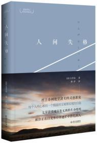人间失格 【日】太宰治,烨伊  9787543063822 武汉出版社