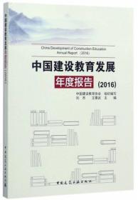 中国建设教育发展年度报告(2016)
