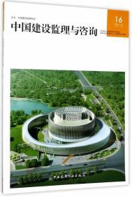 中国建设监理与咨询16