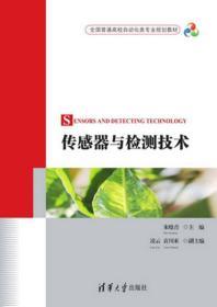特价~传感器与检测技术 9787302372974