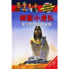 探案小虎队:金字塔里来的女孩