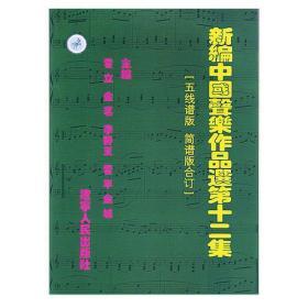 【二手包邮】新编中国声乐作品选:第十二集:五线谱版 简谱版合订
