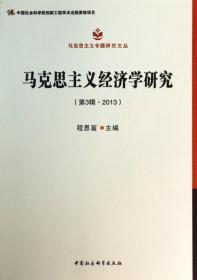 马克思主义经济学研究(第三辑·2013)