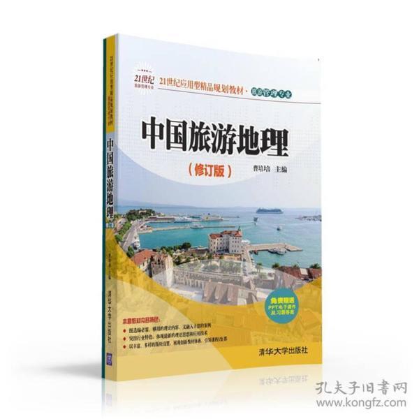 中国旅游导论(修订版)