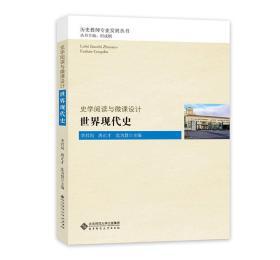 历史教师专业发展丛书 史学阅读与微课设计 世界现代史