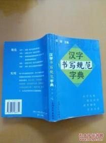 汉字书写规范字典