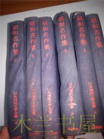 原版日本日文书 日本国民文学全集 昭和名作集(1-6) 山本有三 高见顺 阿部知二 宫本百合子等 河出書房 昭和三十年左右  大32开布面精装