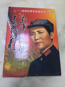 红军不怕远征难 纪念红军长征胜利七十周年 全套48张活页