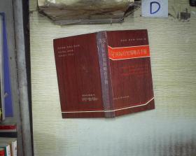 英汉国际经贸缩略语手册 (李汝陶签赠本)