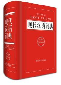 现代汉语词典(全新版)