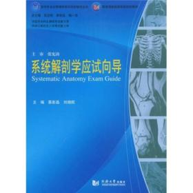 医学专业必修课程考试同步辅导丛书·系统解剖学应试向导
