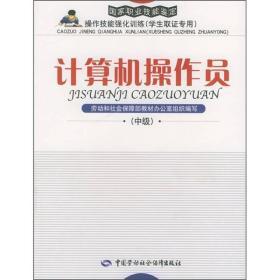 (1CD)(中级)计算机操作员//国家职业技能鉴定操作技能强化训练(学生取证专用)