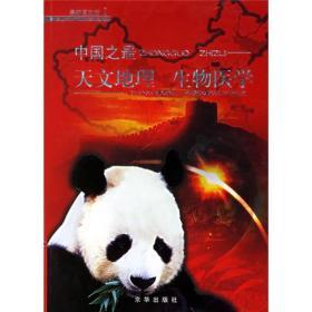 中国之最:天文地理 生物医学(最新图文版)