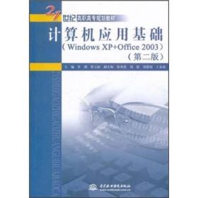 计算机应用基础(Windows XP+Office2003)(第2版)/21世纪高职高专规划教材