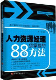 中国金牌企业管理者培训丛书:人力资源经理须掌握的88个方法