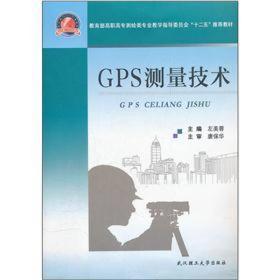 GPS测量技术 左美蓉 武汉理工大学出版社 9787562936817