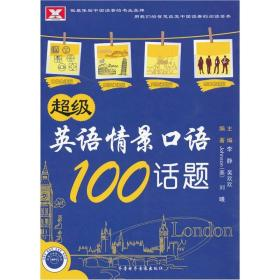 《超级英语情景口语100话题》