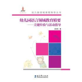 幼儿园领域课程指导丛书:幼儿园语言领域教育精要——关键经验与活动指导