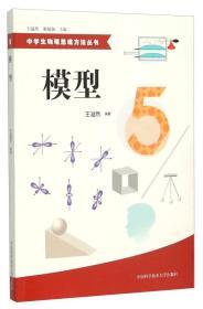 正版新书中学生物理思维方法丛书:模型(2019年教育部推荐)