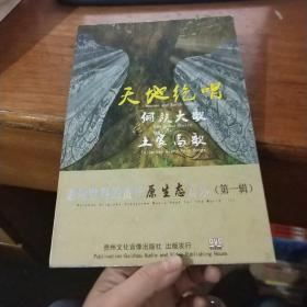 天地绝唱:侗族大歌、土家高歌《走向世界的贵州原生态音乐(第一辑)《DVD2碟装》  货号13-5