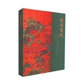 居园画境——常熟博物馆藏古代园林绘画展