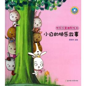 快乐儿童幽默绘本--小白的快乐故事