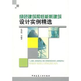 绿色建筑和低能耗建筑设计实例精选
