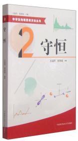 正版新书中学生物理思维方法丛书:守恒(2019年教育部推荐)