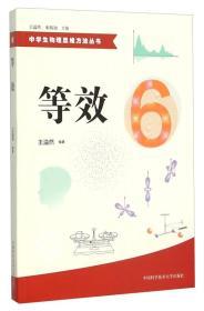 正版新书中学生物理思维方法丛书:等效(2019年教育部推荐)